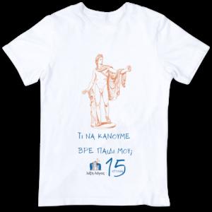 T-shirt Ancient Greek